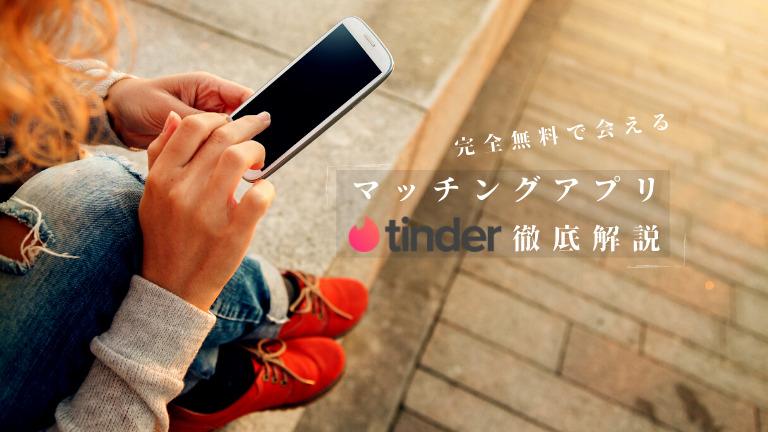 ティンダー マッチング アプリ